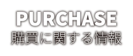 purchase 購買に関する情報